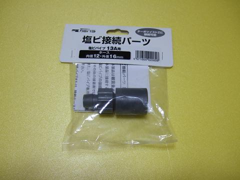 カミハタ・塩ビ接続パーツ 13A用