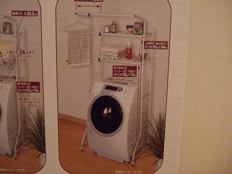 バスケット台付 洗濯機棚