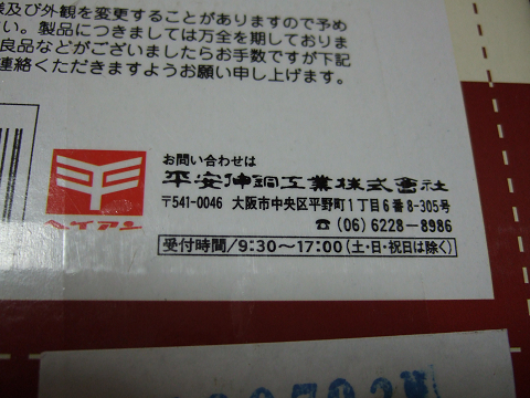 大阪の平安伸銅工業さん