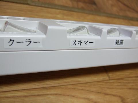 テプラで作ったシールを貼っています。