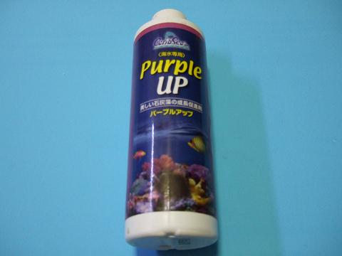 パープルアップ(石灰藻も成長促進剤)