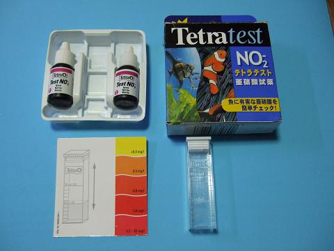 テトラの亜硝酸試薬