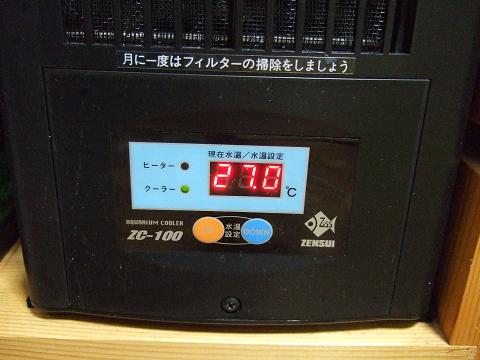 ゼンスイZC-100の水温を27度に設定