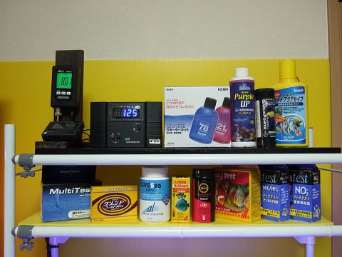 アクア用品をバックヤードの棚に並べてみました