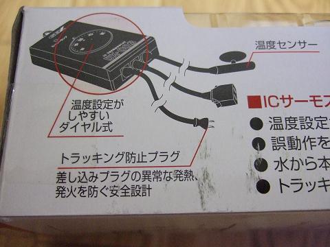 GEXホットパックのICサーモスタット