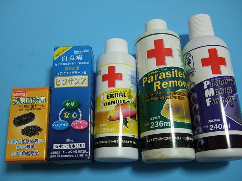 白点病の治療薬