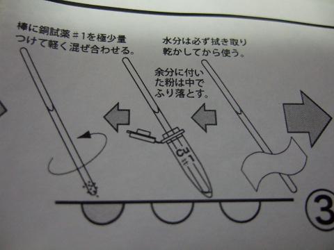 シーケム銅テスターの使い方3
