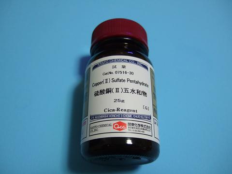 特級試薬 硫酸銅(Ⅱ)(五水和物) CuSO4・5H2O
