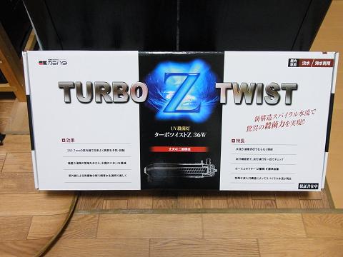 ターボツイストZ(36W)