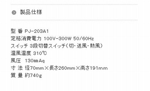 「SURE プラジェット溶接専用機 PJ-203A1」
