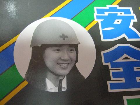 「ヘルメットをかぶったお姉さん」の箱