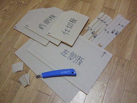ウールボックスを自作するためのアクリル板のカット