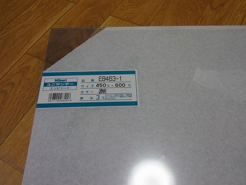 450mm×600mm(厚さ3mm)の塩ビ板