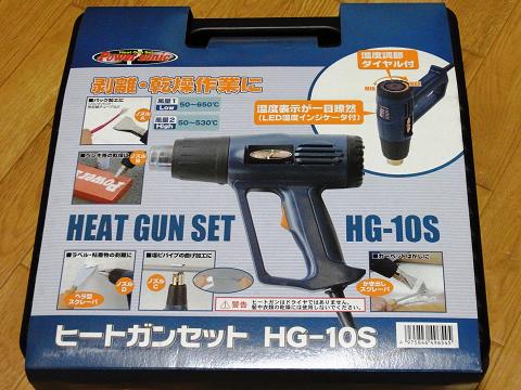 「パワーソニック ヒートガンセット HG-10S」(発売元 株式会社パオック)