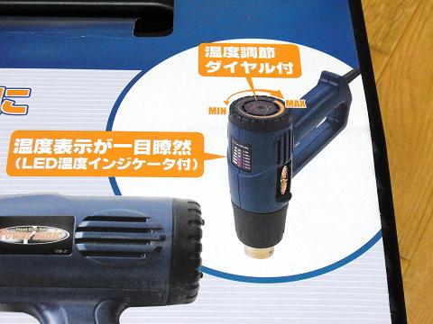 温度調節ダイヤル&温度表示付(ヒートガンセット HG-10S)