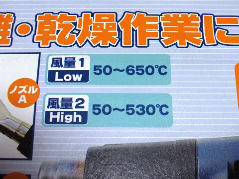 風量調整機能付(ヒートガンセット HG-10S)