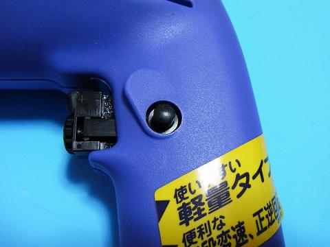 電気ドリル(日立工機 FD10VA2)のスイッチです。