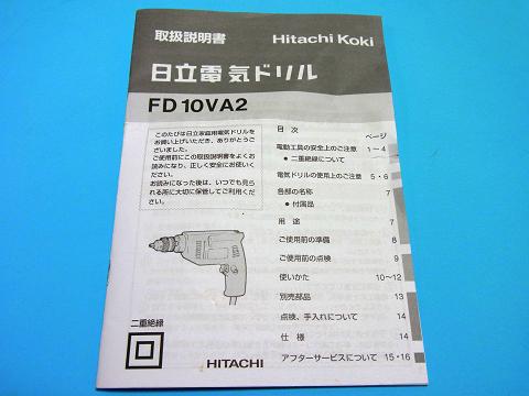 電気ドリル(日立工機 FD10VA2)の取扱説明書