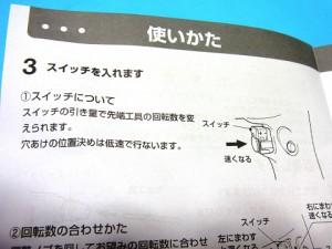 電気ドリル(日立工機 FD10VA2)のスイッチの入れ方です。