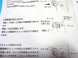 電気ドリル(日立工機 FD10VA2)の回転数の調整方法