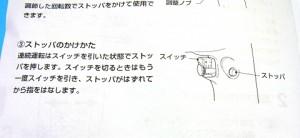 電気ドリル(日立工機 FD10VA2)のかけ方