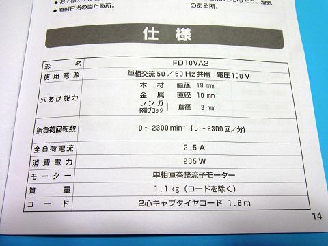 電気ドリル(日立工機 FD10VA2)の仕様