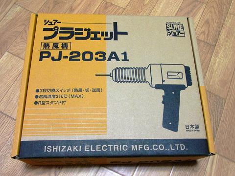 SURE プラジェット溶接専用機 PJ-203A1の箱