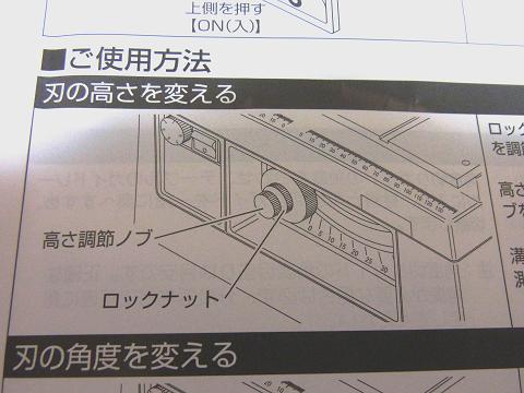 サーキュラーソウテーブルは、刃の高さを変えることが出来ます!