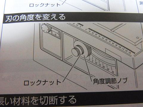 サーキュラーソウテーブルは、刃のい角度を変えることが出来ます。