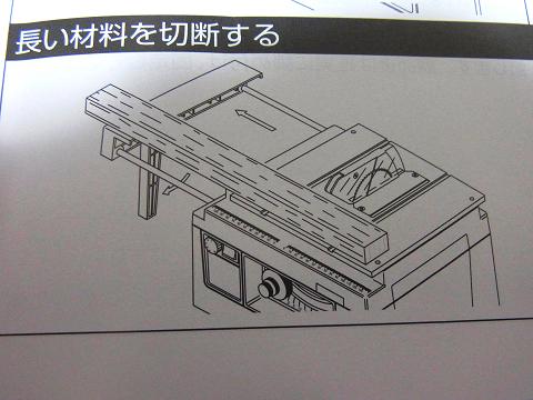 サーキュラーソウテーブルは、長い材料も切断することが出来ます。