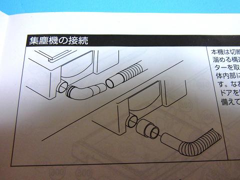 本体の裏側に「集塵機」を取りつけることも出来ます。