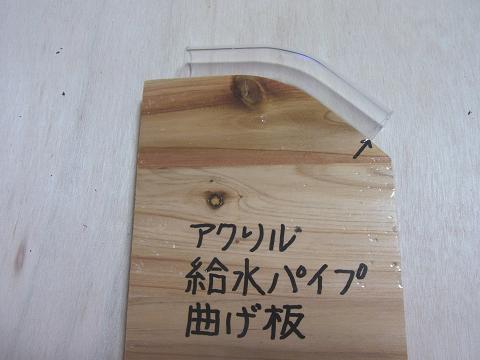 「曲げ板」にセットし、角度を確認