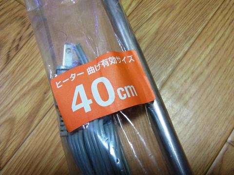 アクリサンデーヒーターキットのヒーター曲げの有効サイズは「40cm」です。