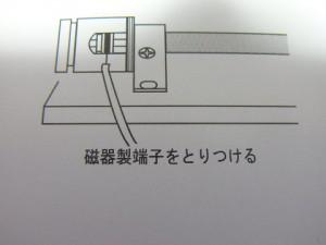 「磁器製端子カバー」の取り付け