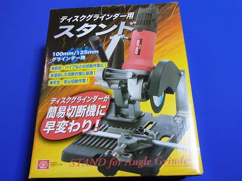 ディスクグラインダー用スタンド(SK11 藤原産業社)