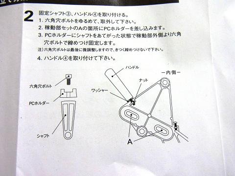 ディスクグラインダー用スタンド(SK11 藤原産業社)に「固定シャフト」と「ハンドル」を取り付けます。