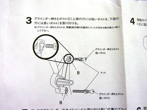「グラインダー押さえボルト」というパーツを取り付けます。
