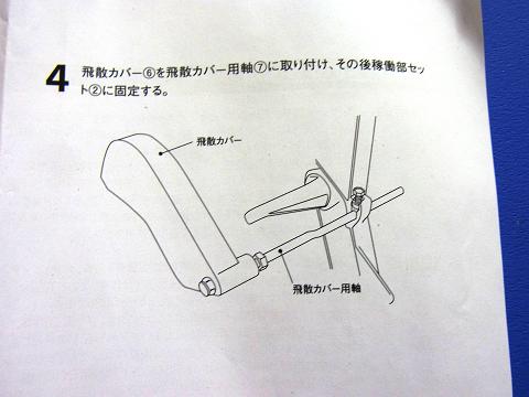 「飛散カバー」というパーツを取り付けます。