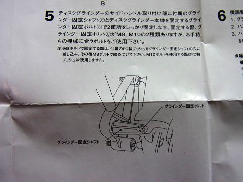 ディスクグラインダー用スタンド(SK11 藤原産業社)に「ディスクグラインダー」を取り付けます。