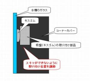 「吸盤(キスゴム)の取り付け部品」の取り付け位置の調節