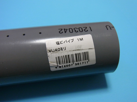 塩ビパイプの「VU 40ミリ」