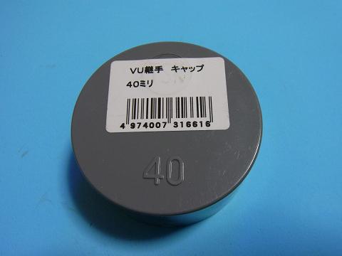 VU継手 キャップ(40ミリ)