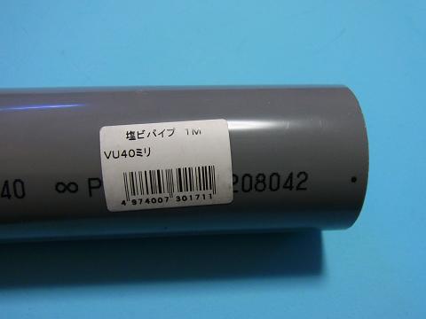 排水管(オーバーフロー管)に使用する塩ビパイプ