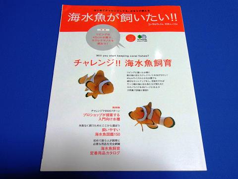 海水魚が飼いたい(コーラルフィッシュ別冊)