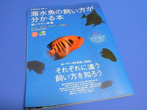 海水魚の飼い方が分かる本(飼いやすい魚編)