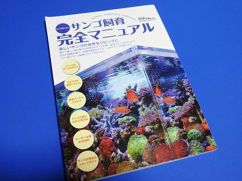 そこが知りたい!サンゴ飼育完全マニュアル(最新サンゴカタログ&飼育ガイド)