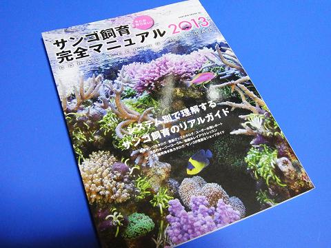 そこが知りたい!サンゴ飼育完全マニュアル 2013(システム別・サンゴ飼育のリアルガイド))