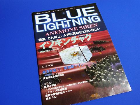 ブルーライトニング vol.2 (BLUE LIGHTNING vol.2)