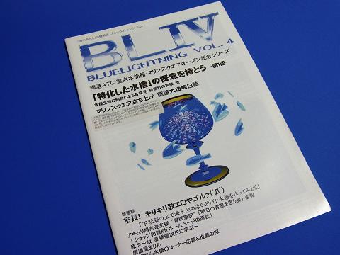 ブルーライトニング vol.4 (BLUE LIGHTNING vol.4)