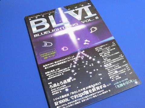ブルーライトニング vol.6 (BLUE LIGHTNING vol.6)